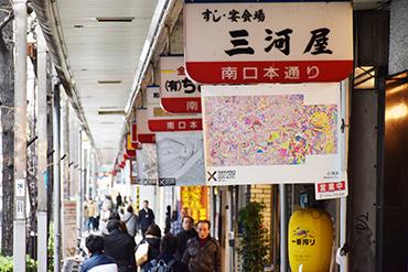 中野南口駅前商店街看板ギャラリー