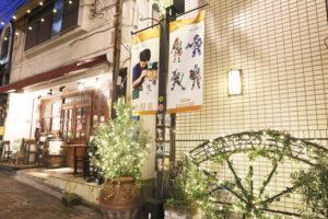 中野レンガ坂商店会